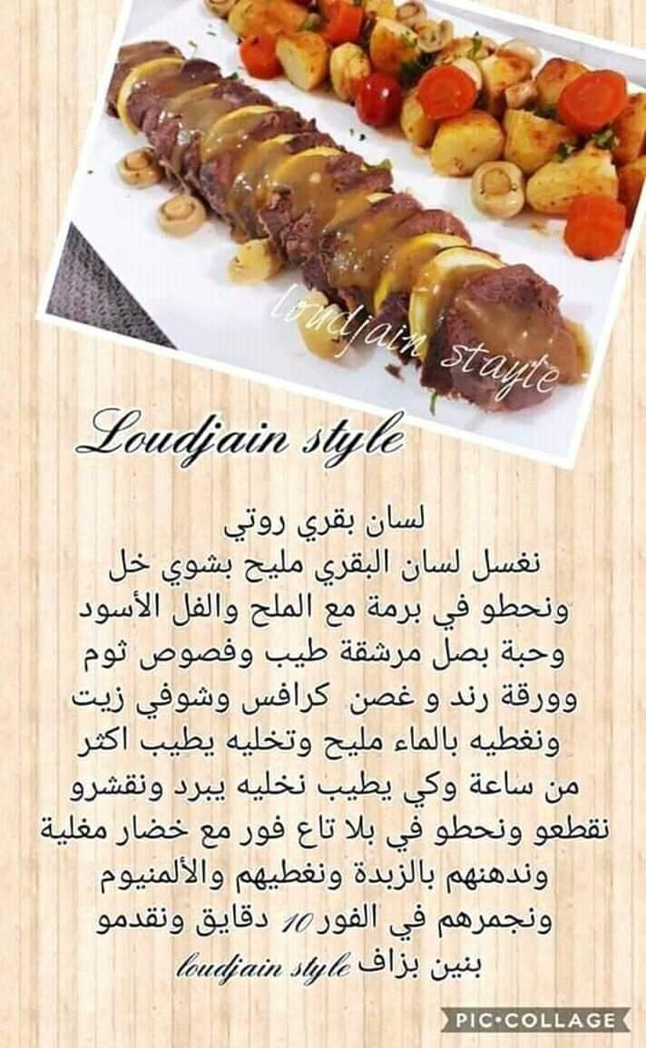 Pin By Safa Kamal On Gateaux Et Desserts Food Sausage Jus