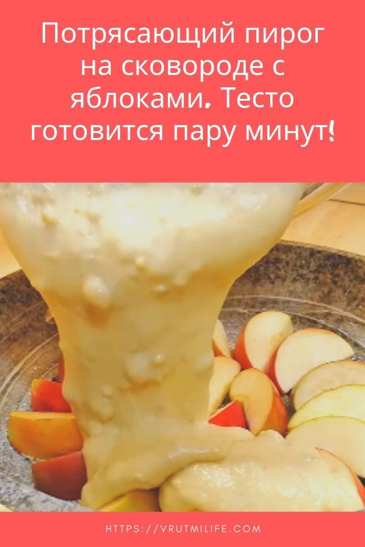 Fantastische Torte in einer Pfanne mit Äpfeln. Der Teig wird für ein paar Minuten gekocht!