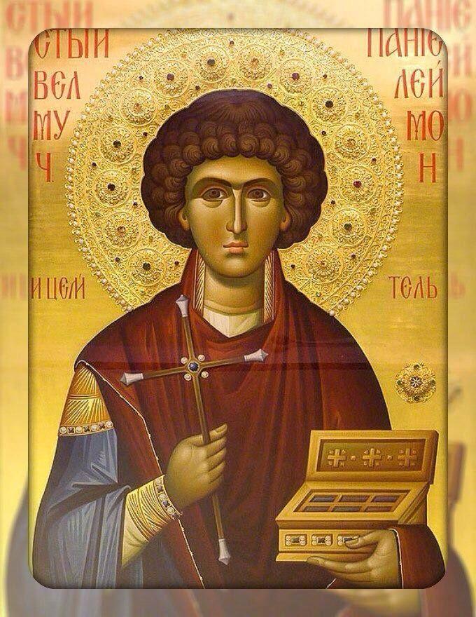 Завтра у Святу Неділю також і Святого Великомученик і Цілителя Пантелеймона !