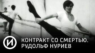 Рудольф Нуриев (Нуреев) / Rudolf Nureyev. Жизнь Замечательных Людей. - YouTube