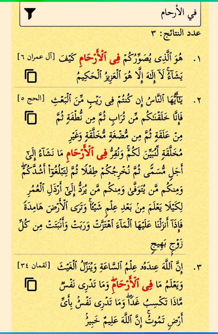في الأرحام ثلاث مرات في القرآن الأرحام سبع مرات Math Math Equations