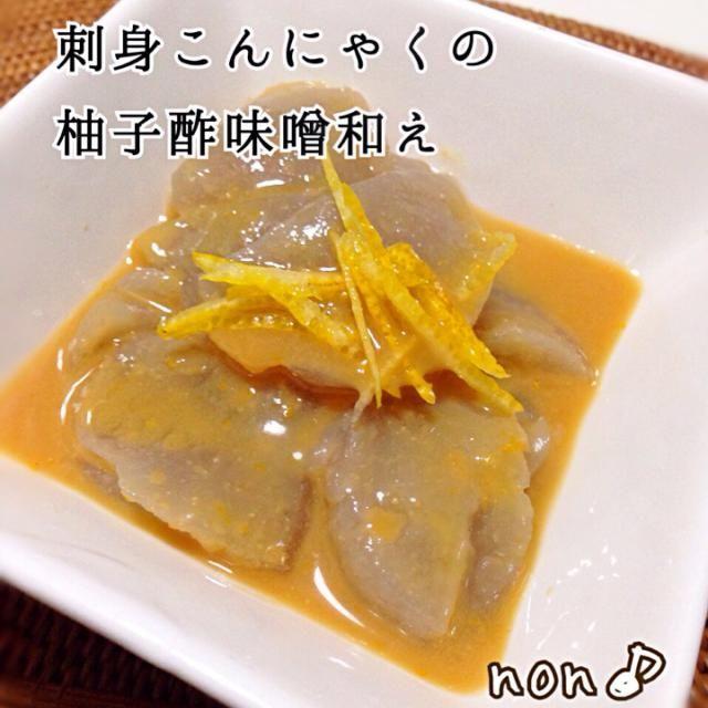 酢を多めに、柚子の絞り汁、柚子の皮の摩り下ろし入り。  母手作りこんにゃくでヾ(✿❛◡❛ฺฺ)ノ❤ - 78件のもぐもぐ - 刺身こんにゃくの柚子酢味噌和え by nonoh