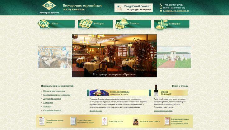 Редизайн и модернизация сайта  пермского ресторана премиум-класс «Эрнест»