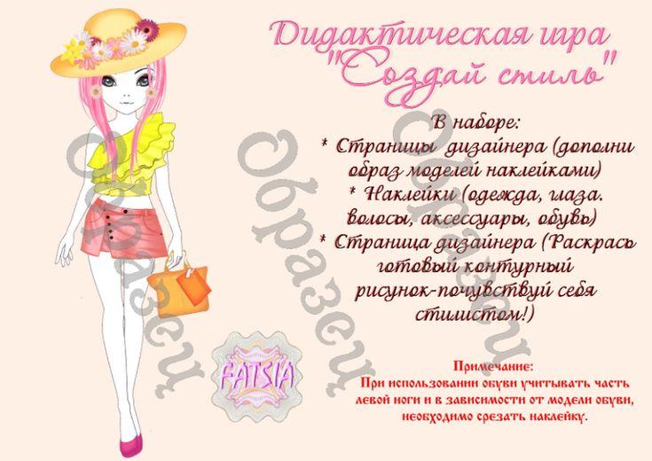 """Дидактическая игра """"Создай стиль"""" - Babyblog.ru"""