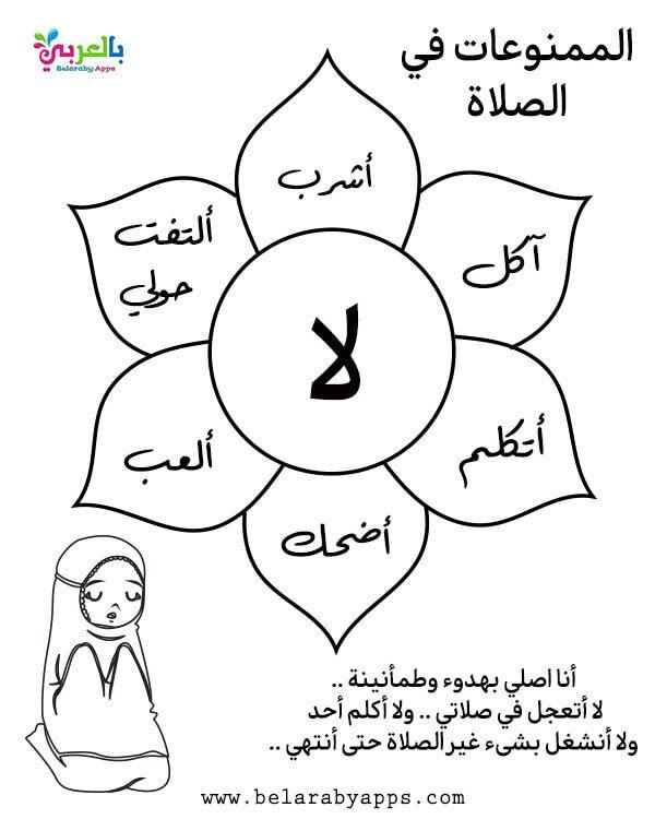 اوراق عمل عن الصلاة للأطفال تعليم الصلاة نشاط عن الصلاة بالعربي نتعلم Islamic Books For Kids Islamic Kids Activities Muslim Kids Activities