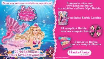 Κερδίστε απίθανα δώρα από τη νέα ταινία της Barbie