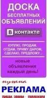 Картинки по запросу доска объявлений москва