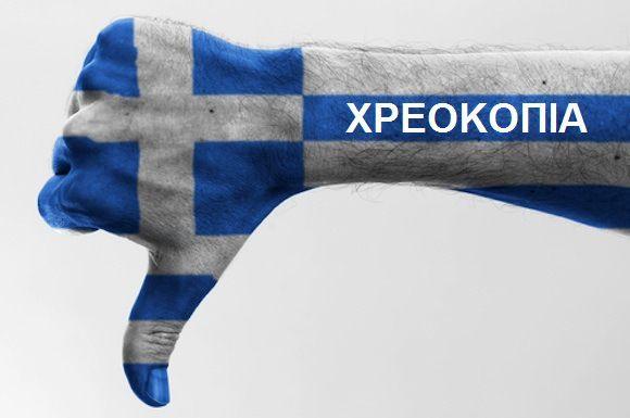 F.T.: Ποιές επιπτώσεις θα είχε μια ελληνική χρεοκοπία