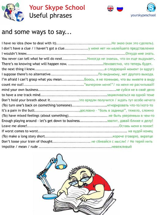 #useful #expressions in #english and #russian - #полезные #выражения