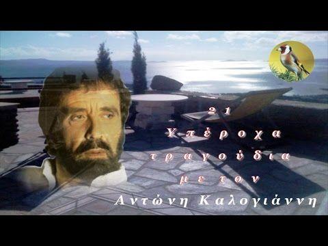 Καλογιάννης Αντώνης (21 Υπέροχα τραγούδια)