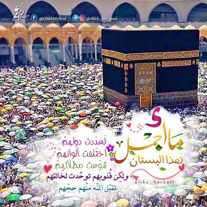 Pin By Sama Adam On الحج والعمرة Ramadan Kareem Ramadan Arabic Love Quotes