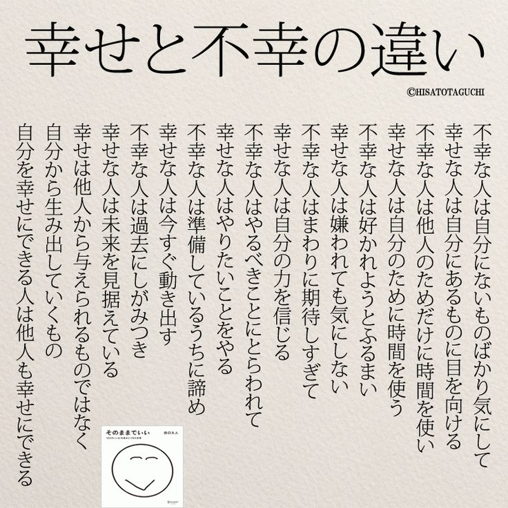 幸せになる人と不幸になる人の違い|女性のホンネ川柳 オフィシャルブログ「キミのままでいい」Powered by Ameba