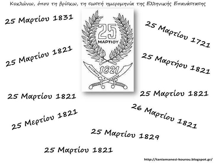 """Δραστηριότητες, παιδαγωγικό και εποπτικό υλικό για το Νηπιαγωγείο: 25η Μαρτίου 1821 στο Νηπιαγωγείο: """"Παίζοντας"""" με την ημερομηνία της Ελληνικής Επανάστασης"""