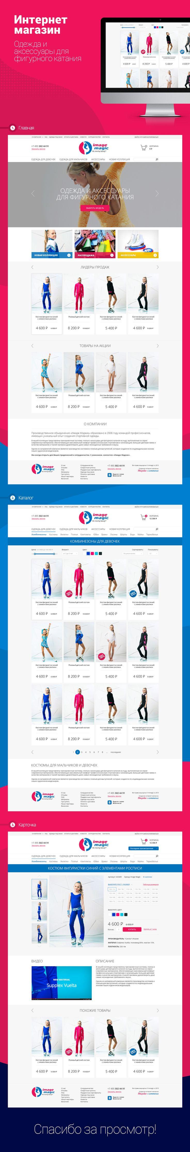 спортивный интернет-магазин, веб дизайн, #shopdev, #opencart, #ecommerce, #опенкарт, #website, #work, #портфолио, #commerce, #коммерция, #market, #onlineshop, #cart, #shop, #store, #адаптивный, #adaptivedesign, #дизайн, #вебдизайн, #интернетмагазин, #онлайнмагазин, #UI, #UX, #webdesign, #webdevelopment.