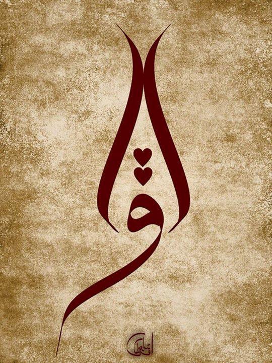 اقرا (محمد رسول الله)