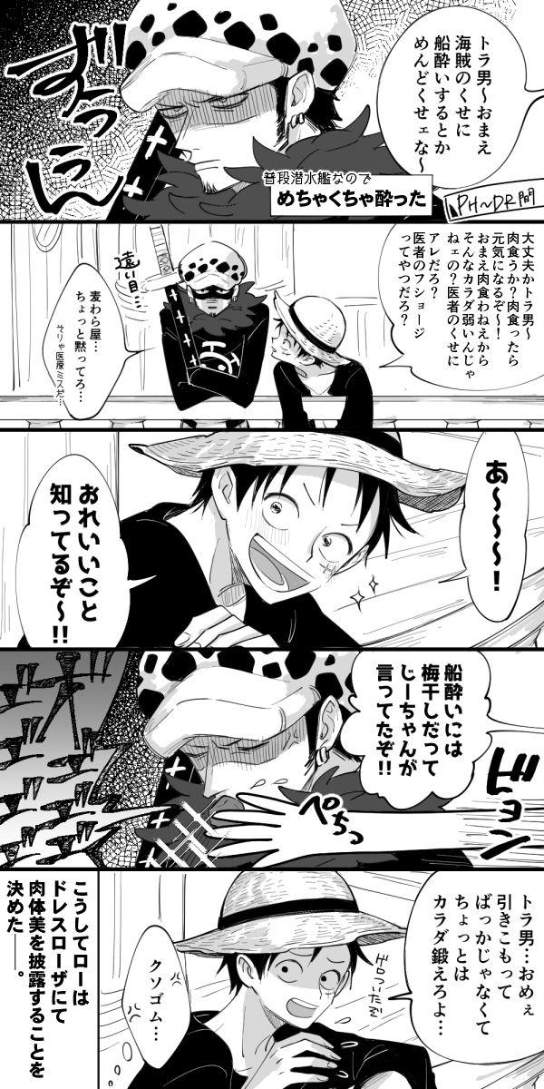 szk szkintama さんの漫画 121作目 ツイコミ 仮 ワンピースルフィ 漫画 アニメ 目