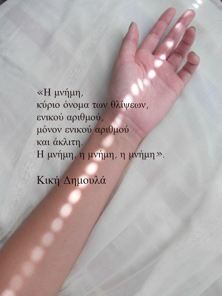 Η μνήμη.