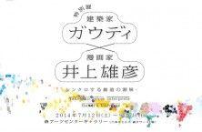 「特別展 ガウディ×井上雄彦 ‐シンクロする創造の源泉‐ 2014/7/12-9/7