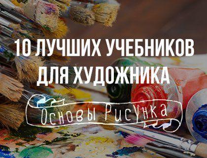Основы рисования: 10 лучших учебников для художника