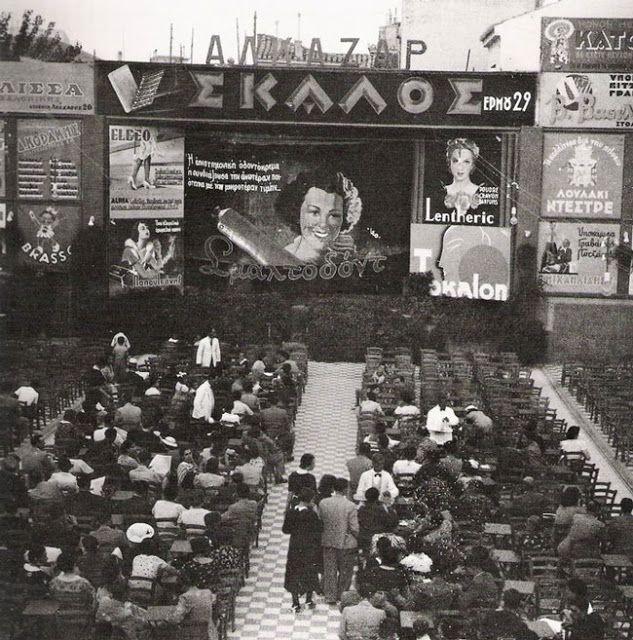 Summer Cinema Θ. Δηλιγιάννη και Ψηλορείτη Θερινός Οι παλιοί κινηματογράφοι στην Αθήνα… | Reader's Digest