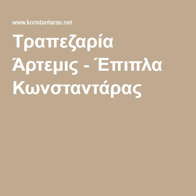 Τραπεζαρία Άρτεμις - Έπιπλα Κωνσταντάρας