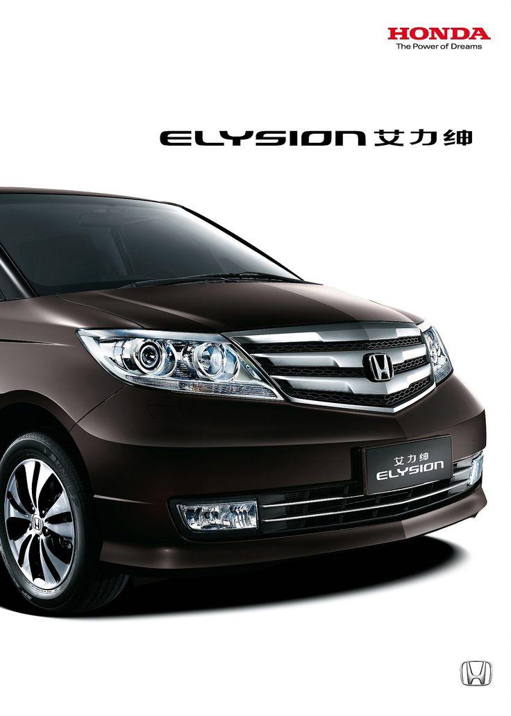 Honda Elysion China Brochure 2013