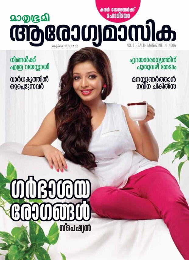 Mathrubhumi Arogyamasika Malayalam Magazine - Buy, Subscribe, Download and Read Mathrubhumi Arogyamasika on your iPad, iPhone, iPod Touch, Android and on the web only through Magzter