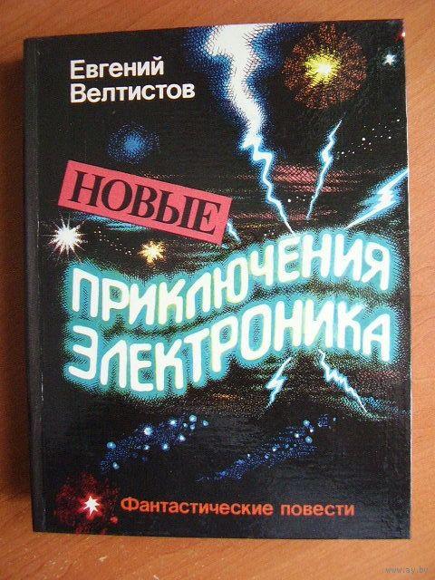 Новые приключения Электроника. Купить в Могилеве — Книги Ay.by. Лот 5012952531