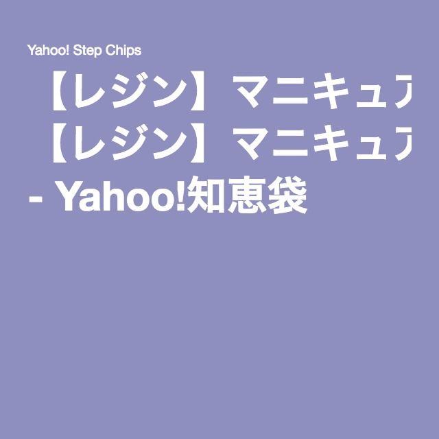 【レジン】マニキュアでグラデーションチャーム【作業工程】 - Yahoo!知恵袋