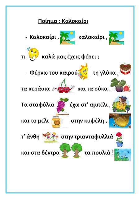 dreamskindergarten Το νηπιαγωγείο που ονειρεύομαι !: Καλοκαίρι, καλοκαίρι, τι…