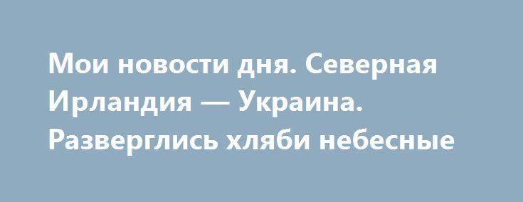 Мои новости дня. Северная Ирландия — Украина. Разверглись хляби небесные http://rusdozor.ru/2016/06/17/moi-novosti-dnya-severnaya-irlandiya-ukraina-razverglis-xlyabi-nebesnye/  Наверняка, все уже знают, что ирландцы выиграли матч со счетом 2:0. Кто-то может подумать, что сборной Украины просто не повезло. Однако, все не так однозначно! И причин поражению множество. Итак, поехали! 1.В раздевалке сборной Украины — флаг с пожеланиями от ...