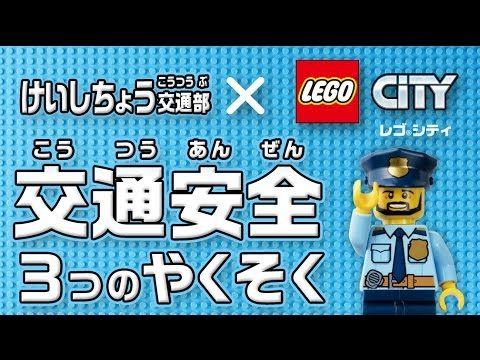 交通安全3つのやくそく withレゴシティ - YouTube