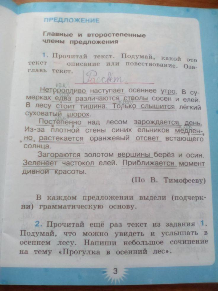 гдз по русскому языку 3 класс зеленина 1 часть 2019