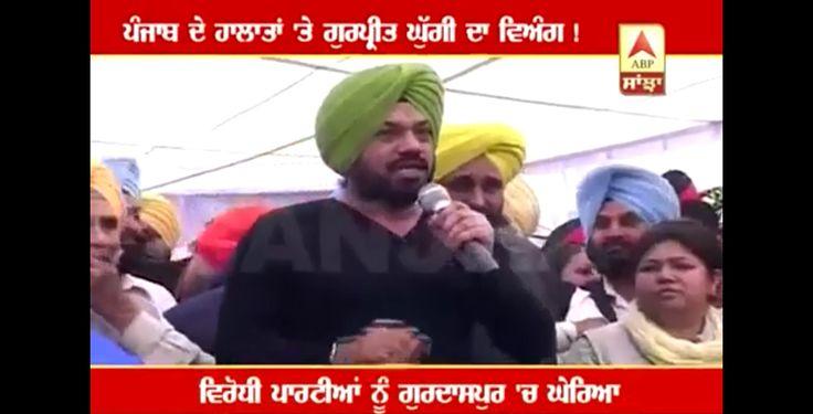 Watch #GurpreetSinghGhuggi – Speech About #Punjab's #Government