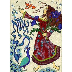 jewish woman of valor - Yahoo Image Search Results