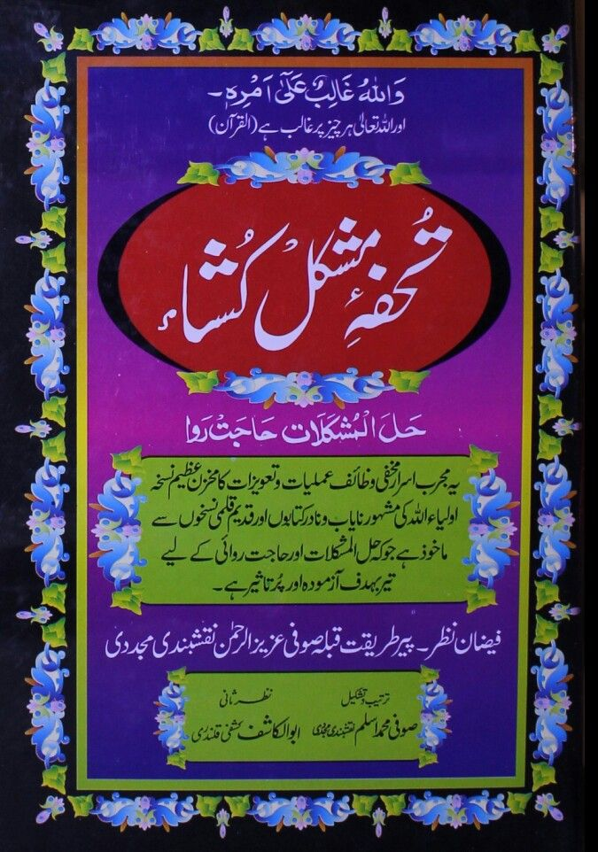 Tohfa-e-Mushkil Kusha in Urdu In this book, you can read