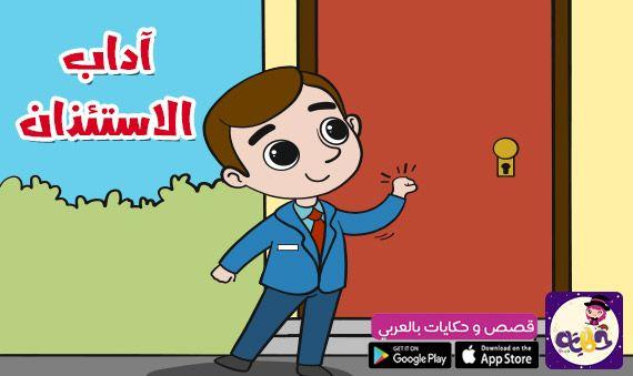 قصص تربوية للاطفال مكتوبة قصص اطفال هادفة قصص سلوكية مصورة للاطفال وقصص تربوية Arabic Books Character Fictional Characters