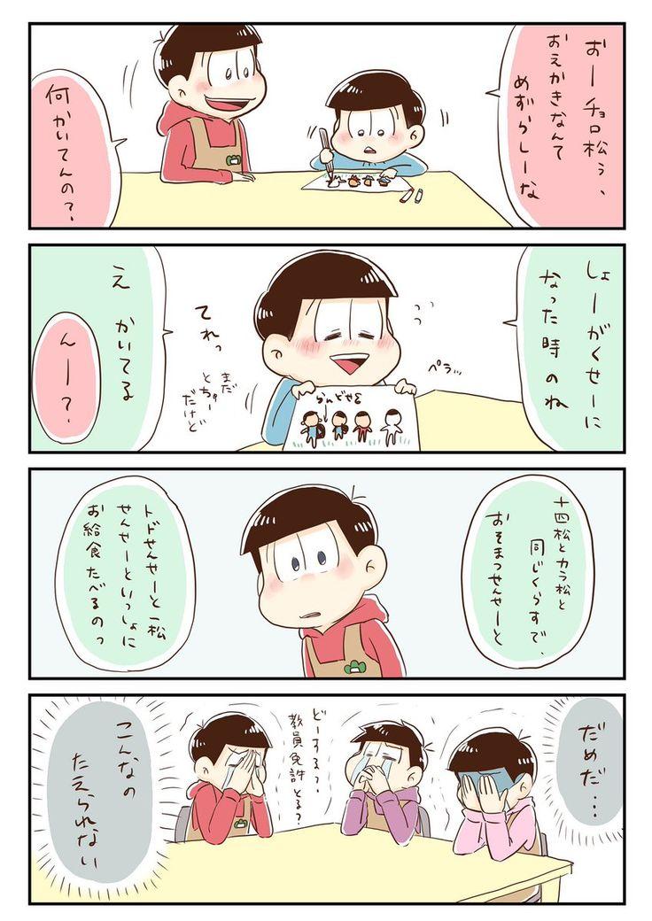 【マンガ】先生が絶対超えなきゃ行けないやつ(おそ松さん)