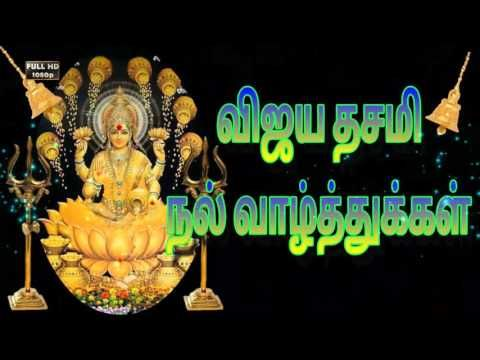 Happy Navaratri in Tamil,Dasara Wishes,E-card,Greetings,Messages,Whatsapp Video - YouTube