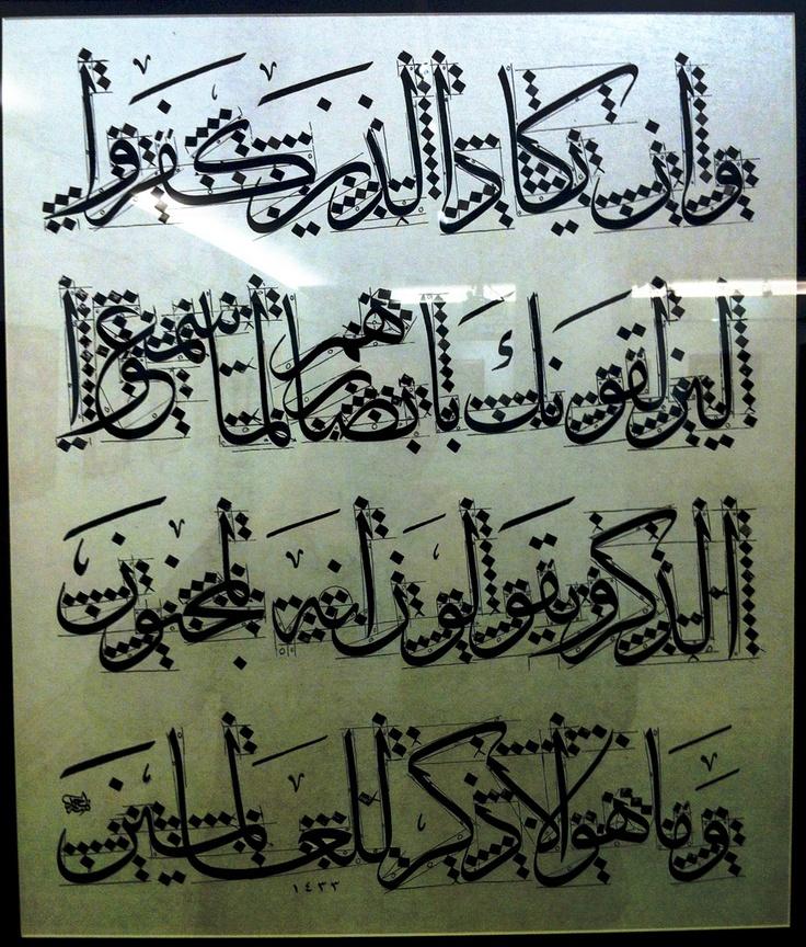 Ayat Arabic Caligraphy By Ahmet Zeki Yava Paint And