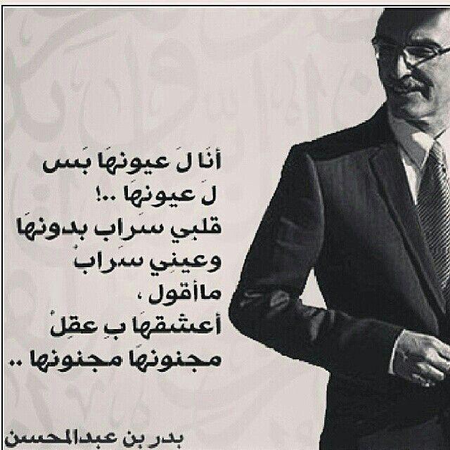 الامير بدر بن عبدالمحسن Arabic Quotes Sayings Words