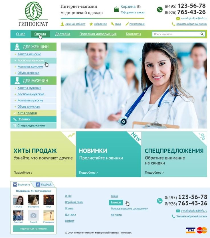 Ecommerce CSS,PHP,HTML,Web design,JavaScript,AJAX,jQuery,Ecommerce Platform Development,OpenCart Internet-shop of medical clothing and accessories. Made on a control system Opencart. Unique design. Validity and cross-browser layout. #webdesign #web #digital #store #shop