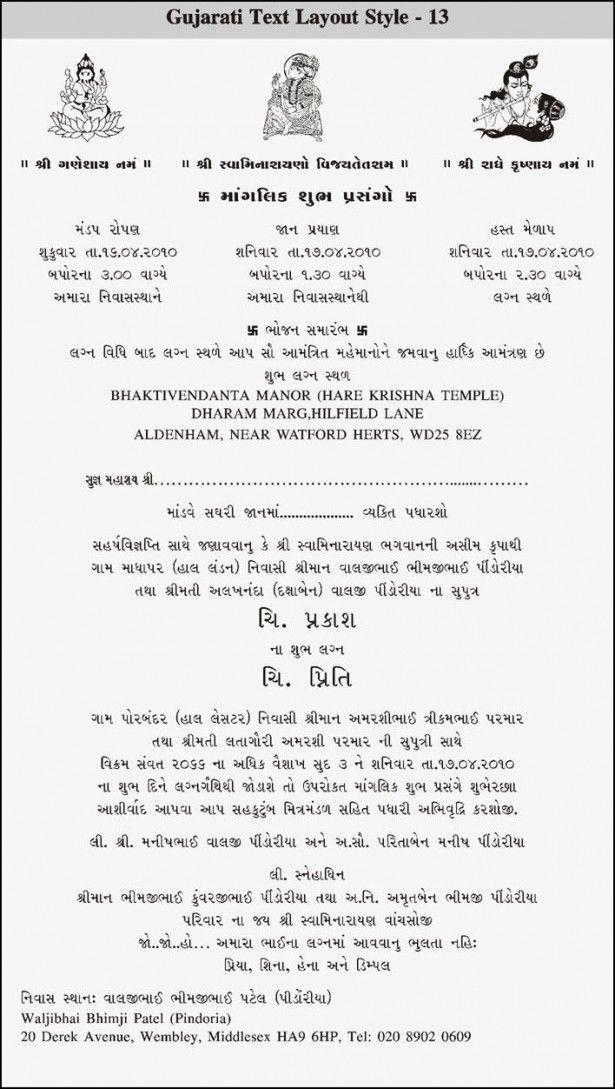 Invitation Card Sample In Gujarati Invitation Card Sample