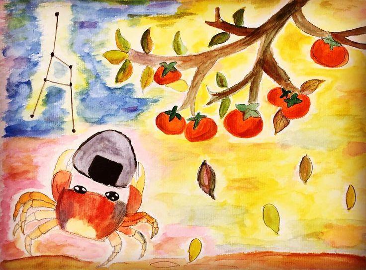 猿蟹合戦のその後猿との死闘を終えた蟹の子供は毎日柿の木の現場におにぎりをお供えしてるのです#illustration #drawing #picture #art #水彩画 #イラスト #絵 #絵画 #蟹座 #秋 #空 #crab #柿 #猿蟹合戦 #カニ #蟹 #sky #Japanese #Fairytale #おにぎり #onigiri