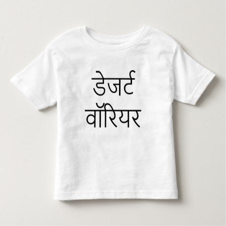 डेजर्ट वॉरियर, desert warrior in Hindi Toddler T-shirt - click to get yours right now!