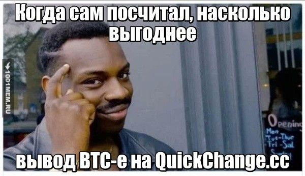 Обмен валюты круглосуточно без праздников и выходных на quickchange.cc #валютаобменонлайн #валютаonline #валютныйобмен #интернетобменникquickchange #обменниквалютquickchange #quickchange_cc