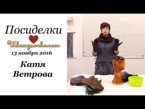 Катя Ветрова аксессуары из войлока. Посиделки в Шкатулочке 13.11.16 - YouTube
