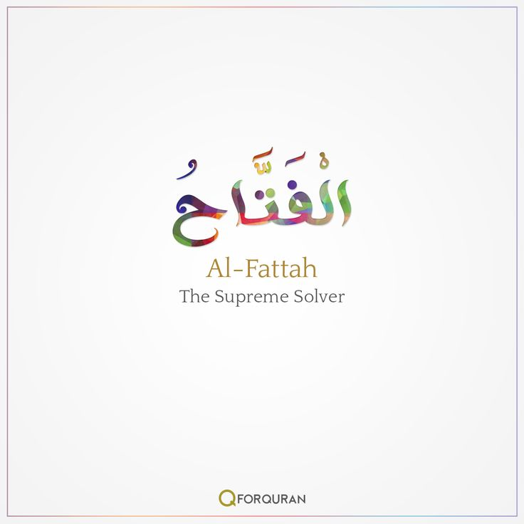 Al Fattah-The Supreme Solver