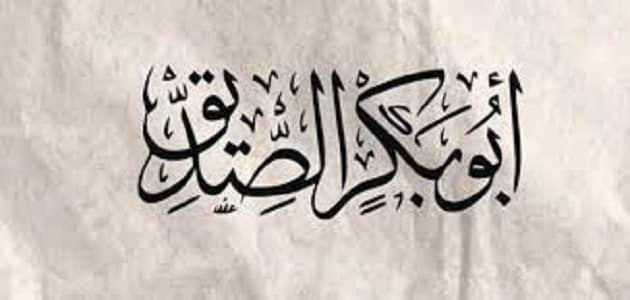 بحث عن ابو بكر الصديق رضى الله عنه Islamic Culture Arabic Calligraphy Islam