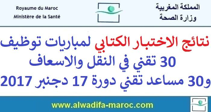 نتائج الاختبار الكتابي لمباريات توظيف 30 تقني في النقل والاسعاف و30 مساعد تقني دورة 17 دجنبر 2017 Math Arabic Calligraphy Math Equations